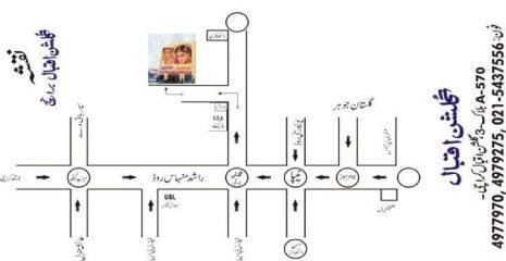 Rose Beauty Parlour Gulshan e Iqbal Branch Map